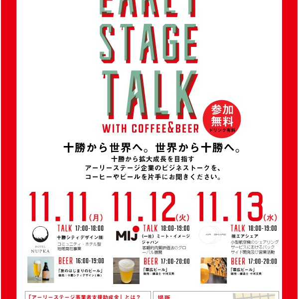 「EARLY STAGE TALK with COFFEE & BEER」開催!